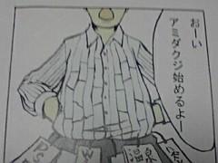 愛知万博(chu×3チューブ) 公式ブログ/ちょいエロ4コマ漫画�「1〜2コマ目」 画像2