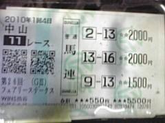 愛知万博(chu×3チューブ) 公式ブログ/2010年競馬1月前半 画像2