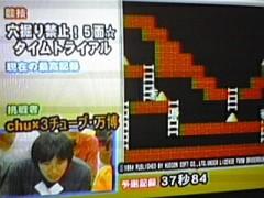 愛知万博(chu×3チューブ) 公式ブログ/ゲームレコードGPのオンエア 画像1