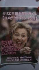 キミーブラウニー 公式ブログ/第3回(≧∇≦)ヨメがクリントンライブ★ 画像1