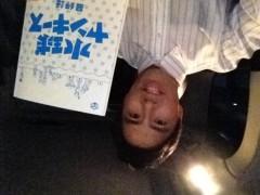 城野マサト(木野雅仁) 公式ブログ/敬老の日→水球ヤンキース最終回 画像1