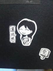 城野マサト(木野雅仁) 公式ブログ/上海からの誕生日プレゼント( 来自上海的生日礼物) 画像3