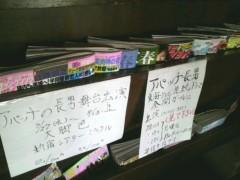 城野マサト(木野雅仁) 公式ブログ/お盆(盂盆会) 画像2