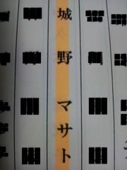 城野マサト(木野雅仁) 公式ブログ/新ドラマの衣装合わせ。(新电视剧的服装合起。) 画像2
