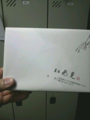 城野マサト(木野雅仁) 公式ブログ/僕の千秋楽(我的演出的最后一天) 画像3
