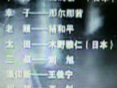 城野マサト(木野雅仁) プライベート画像 借槍エンドロールアップ