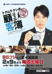 城野マサト(木野雅仁) 公式ブログ/今夜、主演ドラマスタート! 画像1