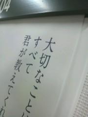 城野マサト(木野雅仁) 公式ブログ/大切なことはすべて僕がオンエアチェック 画像1