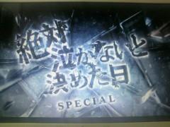 城野マサト(木野雅仁) 公式ブログ/DVD「絶対に泣かないと決めた日」(DVD「决定了为绝对不懊悔的日」) 画像1