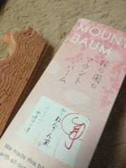 野本ひろみ 公式ブログ/バームクーヘン 画像1
