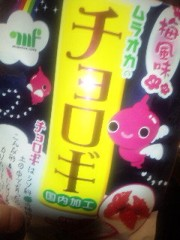 鼓太郎 公式ブログ/お菓子か珍味か? 画像1
