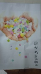鼓太郎 公式ブログ/ありがとうございました 画像1