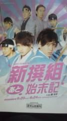 鼓太郎 公式ブログ/2012-06-04 21:48:27 画像3