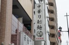 川島けん 公式ブログ/辛いけど美味しくて手が止まらなかった四川担々麺。 画像2