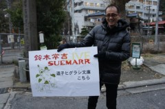 川島けん 公式ブログ/[Live]鈴木常吉&スーマーLive! 画像1