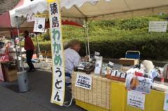 川島けん 公式ブログ/[Lunch]猿島わかめうどん(くりはま花の国にて) 画像2