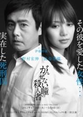 川島けん 公式ブログ/[舞台]野村宏伸主演『がんぜない瞳の殺人者』 画像1
