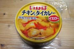川島けん 公式ブログ/[Supper club]缶詰タイカレー 画像1