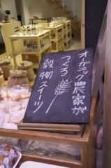 川島けん 公式ブログ/【日本の車窓から】加賀百万石・金沢へ 4 画像1