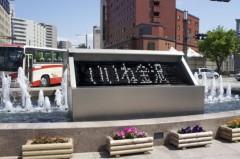 川島けん 公式ブログ/【日本の車窓から】GWに石川県能登へ 画像2