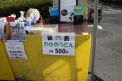 川島けん 公式ブログ/[Lunch]猿島わかめうどん(くりはま花の国にて) 画像3