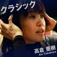川島けん 公式ブログ/【jat.or.jp】高倉亜樹さんの楽曲、配信開始してます。 画像2