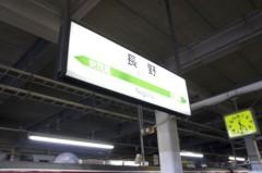 川島けん 公式ブログ/【日本の車窓から】長野駅へ向かいます。7 画像1
