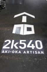 川島けん 公式ブログ/【友人】2k540で事故? 画像2