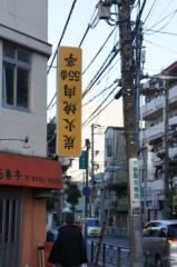 川島けん 公式ブログ/[Lunch]昨日は東京へ出かけてました。その5 画像3