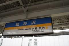 川島けん 公式ブログ/【日本の車窓から】長野駅から軽井沢へ向かいます。 画像3