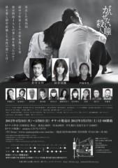 川島けん 公式ブログ/[舞台]野村宏伸主演『がんぜない瞳の殺人者』 画像2