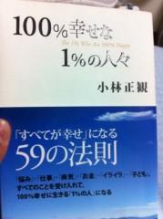 Act 公式ブログ/玉澤の今読んでる本を紹介します! 画像1