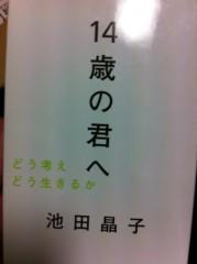 Act 公式ブログ/玉澤誠です! 画像2