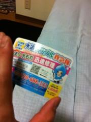 Act 公式ブログ/ただいら〜♪( ´▽`) 画像2
