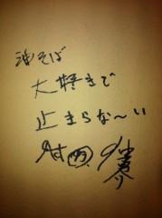 Act 公式ブログ/五件目勇介\(^o^)/ 画像1