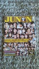 中山優貴 公式ブログ/We are JUNON BOYS 画像2