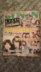 中山優貴 公式ブログ/4月号発売 画像1