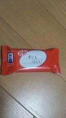 中山優貴 公式ブログ/KitKat 画像1