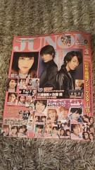 中山優貴 公式ブログ/3月号 画像1