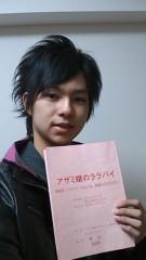 中山優貴 公式ブログ/発表 画像1