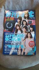 中山優貴 公式ブログ/雑誌 画像1