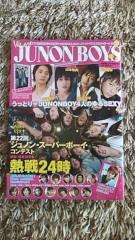 中山優貴 公式ブログ/We are JUNON BOYS 画像1