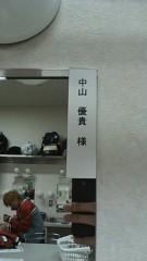 中山優貴 公式ブログ/詳しく 画像1