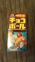 中山優貴 公式ブログ/チョコボール 画像1