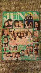 中山優貴 公式ブログ/JUNON7月号 画像1