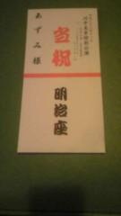 華舞斗 あずみ 公式ブログ/1ヶ月 画像1