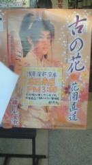 華舞斗 あずみ 公式ブログ/古の花発売 画像1