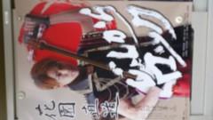 華舞斗 あずみ 公式ブログ/お知らせ /  花園直道 - 徳間ジャパン 画像1