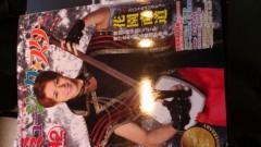 華舞斗 あずみ 公式ブログ/激ヤバっ! 画像2
