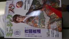 華舞斗 あずみ 公式ブログ/2012-08-25 14:06:56 画像1